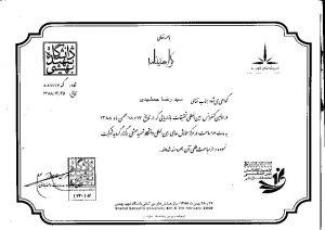 سیدرضا جمشیدی
