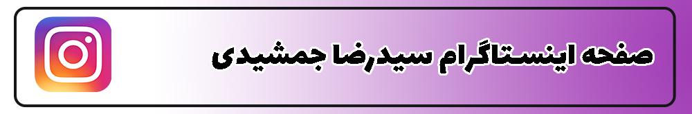 اینستاگرام سیدرضا جمشیدی