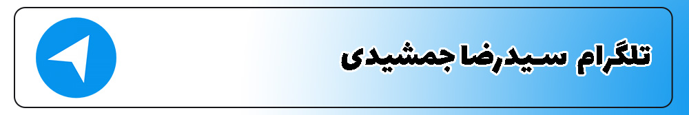 تلگرام سیدرضا جمشیدی