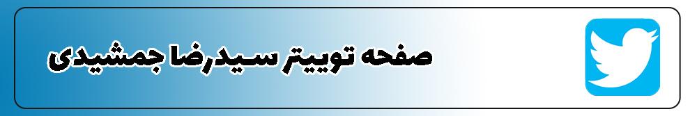 توییتر سیدرضا جمشیدی
