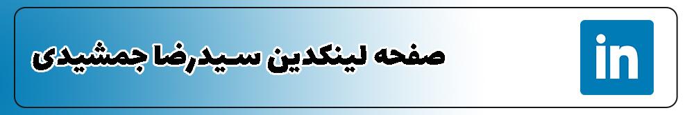 صفحه لینکدین سیدرضا جمشیدی