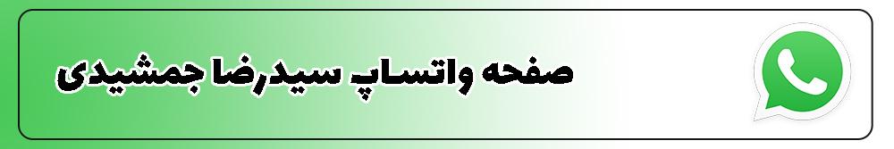 واتساپ سیدرضا جمشیدی