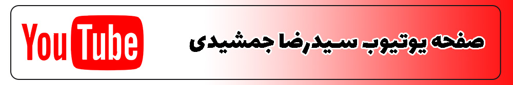 یوتیوب سیدرضا جمشیدی